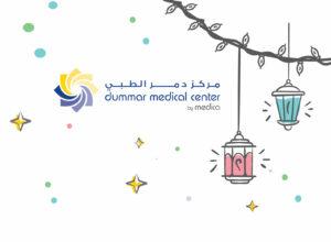 إمساكية مضان - مركز دمر الطبي
